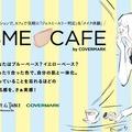あなたはブルベ?イエベ?アフタヌーンティーとのコラボカフェ「JUSME CAFE」オープン!