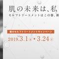 ◆3/1〜3/24 エンビロン 春のセルフトリートメントキャンペーン◆