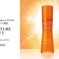 【新商品】上向き肌へ!美しさのエネルギーに着目した新美容液誕生。