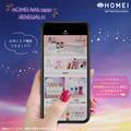 HOMEI アプリ リニューアル記念!
