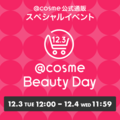 ★@cosme Beauty Day★今日から事前抽選スタート!