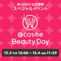 \事前抽選受付スタート!/@cosme Beauty Dayだけで手に入るKoh Gen Do 限定セットのご紹介