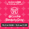 年に一度のコスメのお祭り!@cosme Beauty Dayにクラブも参加☆