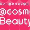 24時間限定!【@cosme Beauty Day】にハミングが参加!