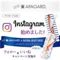 アパガード公式Instagram\フォロー&いいねキャンペーン開催中/