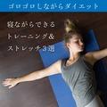 ゴロゴロしながらダイエット。寝ながらできるトレーニング&ストレッチ3選