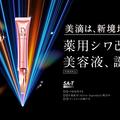 DEW リンクルスマッシュ【限定100名様】プレゼント!
