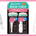 【数量限定】純白専科の美容液と美容水の特別セットが発売開始!
