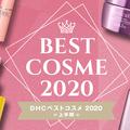 【DHCベストコスメ2020 上半期】人気のあったDHC化粧品は??