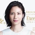 新イメージキャラクター決定!「エクセルーラ」の新ブランドアンバサダーに松下奈緒さんを起用!