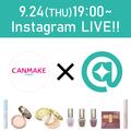 \本日9/24(木)19:00〜/ @cosme×CANMAKE Instagram LIVE
