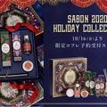 【SABON】先行予約受付スタート!毎年大人気のホリデー限定コフレ