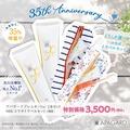 【限定コラボトラベルセット付!】アパガード35周年記念セット発売