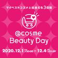 \@cosme Beauty Dayでオトクに買える/イハダのベストコスメ