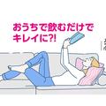 """たるむ毎日に負けない!""""カンタンおうち美容""""をご紹介!"""