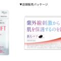 【クチコミ第2位!*】大人気の「飲む紫外線対策」サプリメントが店頭販売開始!