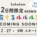 \ 2日間限定! /旅するルルルンWEB販売が明日からスタート!