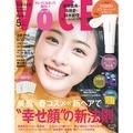 【本日発売!VOCE5月号】表紙は石原さとみさん。付録の違う増刊版も!