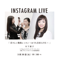 3月30日(火)19時よりインスタライブ配信!テーマは「若々しい艶肌レッスン〜おうち美容LIVE〜」