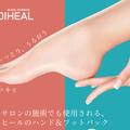 \新商品発売情報/「たった15分のお手入れで美しい手もと&足もとがつくれる!」メディヒールからハンド&フットパックが登場