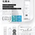 \話題の化粧水/ オリゴヒアルロン酸5000トナーの使い方