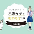 【動画あり】不調女子のモヤモヤ日常 神経症編