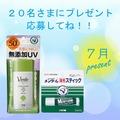 ☆☆☆7月プレゼントのお知らせ☆☆☆