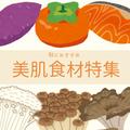 【美肌食材の宝庫】秋は内側から綺麗に!おススメの食材&レシピ紹介♪