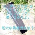 リ・ダーマラボ『モイストゲルクレンジング』☆毛穴専用クレンジング