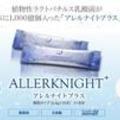 キレイを育てる無添加サプリ☆アレルナイトプラス☆モニターレビュー