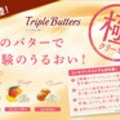 NMB ☆ 日本上陸!3種のバターで未体験のうるおい!Blistex トリプルバター(リップクリーム