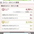 〇9/1~/30までのコイン獲得分〇