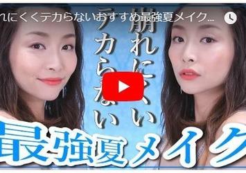 『崩れにくくテカらないおすすめ最強夏メイク!!』