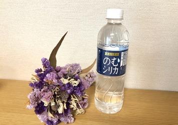 『のむシリカ』*おすすめの天然水