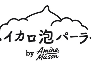 新しくなったアミノメイソンお披露目POP-UPイベント「ハイカロ泡パーラー」@渋谷期間限定開催!ご来場お待ちしています♪