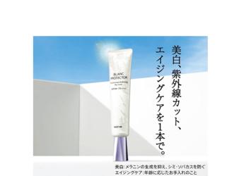 【3/5 新発売】憧れの透明肌へ!美白・紫外線カット・エイジングケアを1本で叶える多機能な日中用美白美容液誕生。