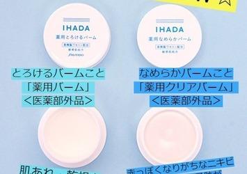 3/1(日)発売!肌あれ・シミ予防なら「薬用クリアバーム」