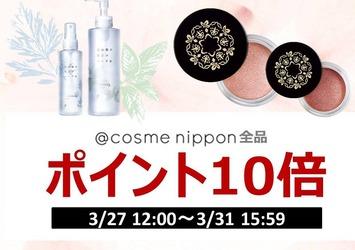 <5日間限定>@cosme SHOPPING ポイント10倍キャンペーン開催!