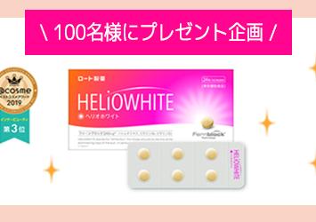 100名様にプレゼント♪アクティブ派要注目のヘリオホワイト