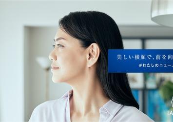 """タカミスキンピール15周年企画 モデル・前田典子さんが""""いま""""を生きるを語る、スペシャルインタビュー公開!"""