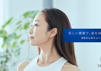 美容家・神崎恵さんがニューノーマルで得た新たな美しさについて語るインタビュー動画を公開【タカミスキンピール15周年企画】