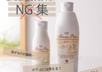 【NG集】ミルキュア洗顔で●●してはいけない?!