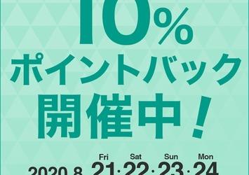 【@cosme SHOPPING 10%ポイントバック】