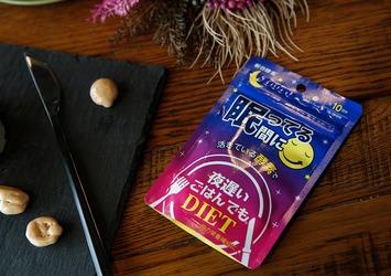 【プレゼント】食欲の秋におすすめ!おやすみ前に飲むだけサプリメント