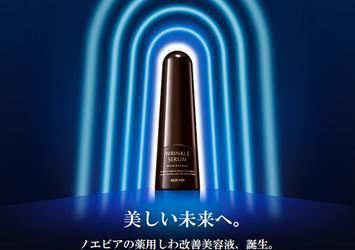 【テクスチャー動画あり】ノエビア初のしわ改善美容液が誕生!PR担当おすすめの組み合わせアイテムも要チェック!