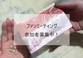 【12/2応募〆切】その肌あれ、本当にマスクのせい?新谷酵素「美容×腸活」ファンミーティング参加者募集
