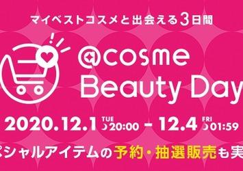 【終了】\@COSME Beauty Dayスタート♪/プチアイムお買い上げでポイントバック!!