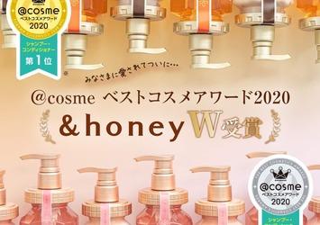 \2020年ベストコスメ &honeyシリーズがW受賞/