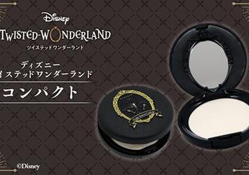 『ディズニー ツイステッドワンダーランド』より、素顔にも使えるナイトパウダーの予約受付中!