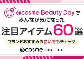 「@cosmeBeautyDayでみんなが気になったアイテム60選」に ★ブースターデュオ★が選ばれました!